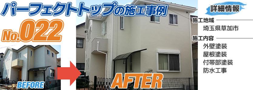 埼玉県草加市住宅のパーフェクトトップで外壁を塗り替えた施工事例