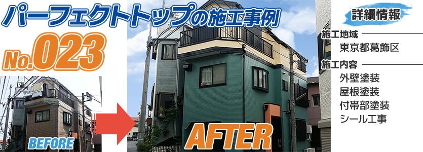 東京都葛飾区住宅でパーフェクトトップを使った外壁塗装工事の施工事例