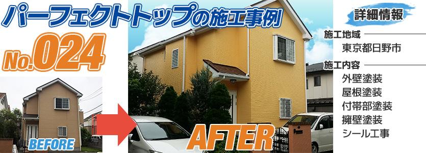 東京都日野市住宅のパーフェクトトップで外壁塗装した施工事例
