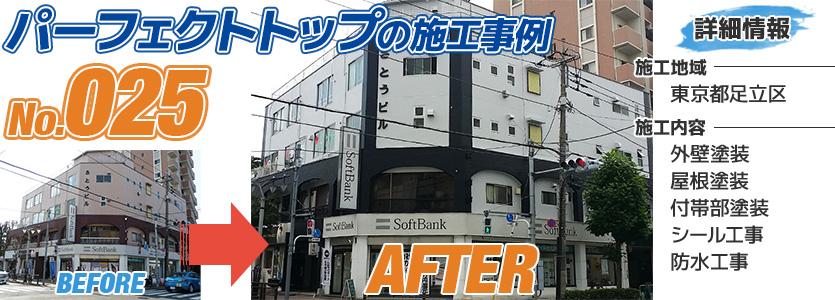 東京都足立区ビルの外壁塗装にパーフェクトトップを使った施工事例