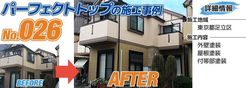 東京都足立区住宅の外壁の塗り替えにパーフェクトトップを使った施工事例