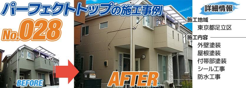 東京都足立区住宅のパーフェクトトップを使って外壁を塗り替えた施工事例