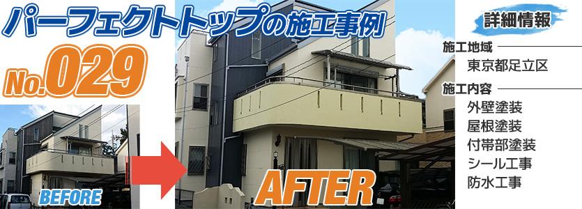 東京都足立区住宅の外壁塗装にパーフェクトトップを使用した施工事例