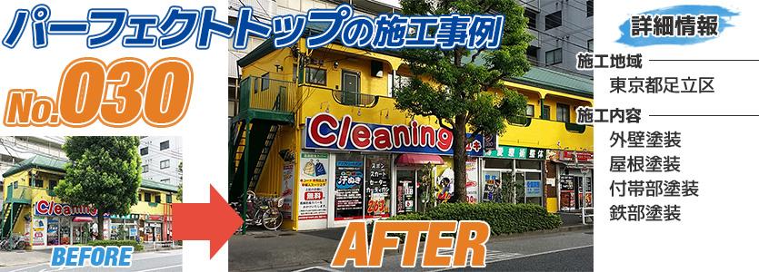 東京都足立区アパートの外壁塗装にパーフェクトトップを使った施工事例