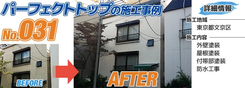 東京都文京区住宅の外壁塗装にパーフェクトトップを使った施工事例