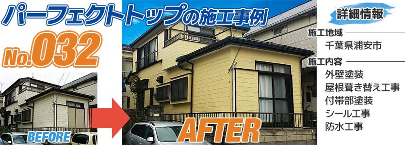 千葉県浦安市戸建住宅のパーフェクトトップを使用した外壁塗装・屋根塗装工事の施工事例