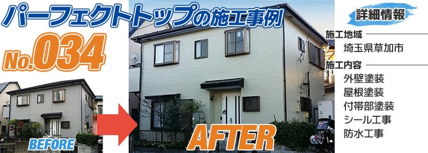 埼玉県草加市戸建住宅のパーフェクトトップで施工した外壁塗装工事の施工事例