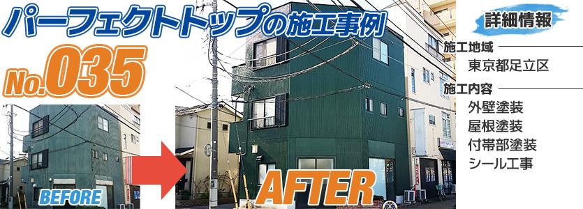 東京都足立区一般住宅のパーフェクトトップを使用した外壁塗装工事の施工事例
