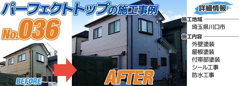 埼玉県川口市戸建住宅のパーフェクトトップで塗り替えた外壁塗装工事の施工事例