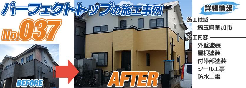 埼玉県草加市戸建住宅のパーフェクトトップで塗装した外壁塗装工事の施工事例