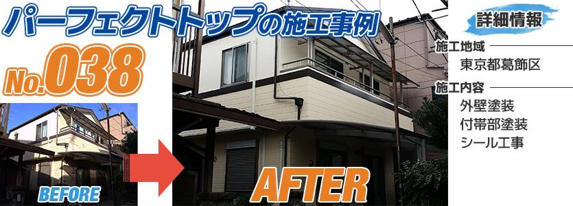 東京都葛飾区戸建住宅の外壁塗装にパーフェクトトップを使用した施工事例