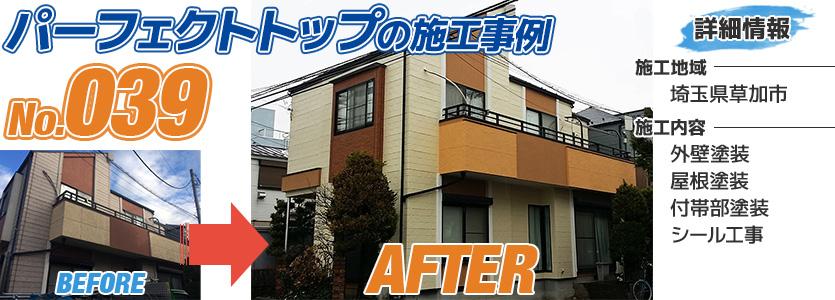 埼玉県草加市戸建住宅のパーフェクトトップで塗り替えた外壁塗装工事の施工事例
