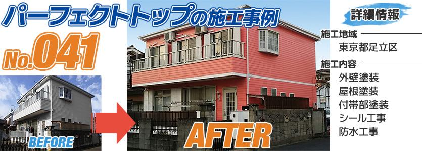 東京都足立区戸建住宅の外壁塗装にパーフェクトトップを使った外壁塗装工事の施工事例