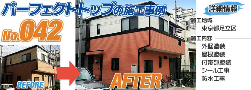 東京都足立区戸建住宅のパーフェクトトップで塗り替えた外壁塗装工事の施工事例