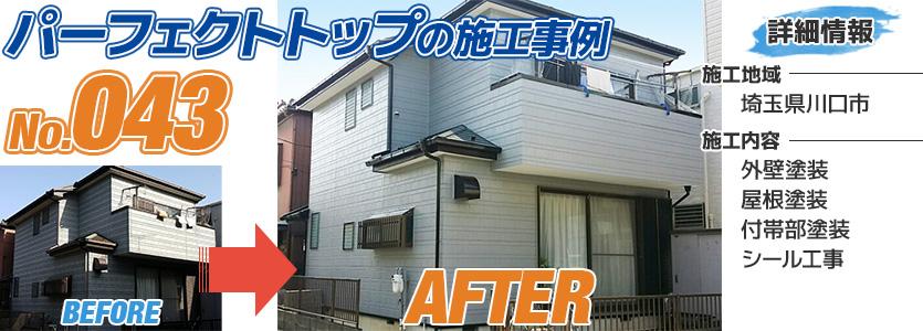 埼玉県川口市戸建住宅の外壁塗装にパーフェクトトップを使った外壁塗装工事の施工事例