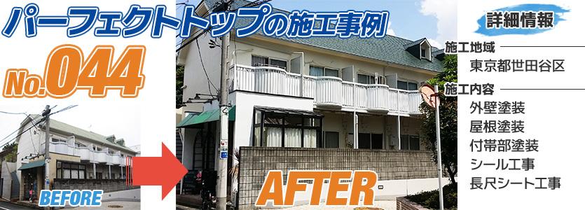 東京都世田谷区アパートのパーフェクトトップで塗り替えた外壁塗装工事の施工事例