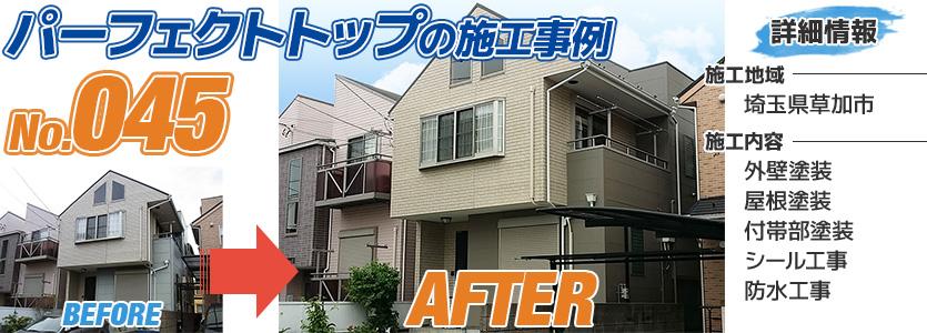 埼玉県草加市戸建住宅のパーフェクトトップで施工した外壁塗装の施工事例