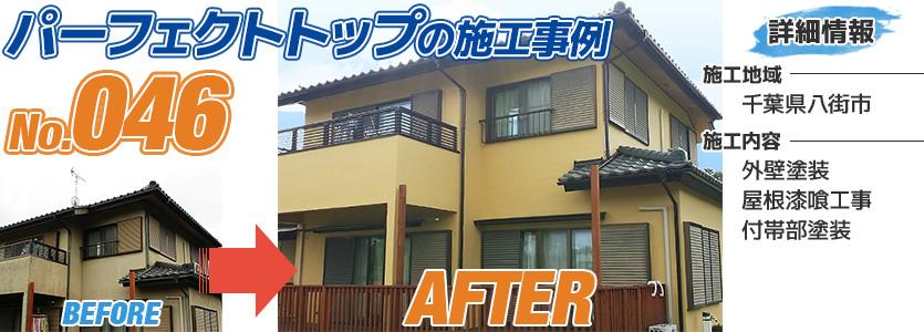 千葉県八街市戸建住宅の外壁塗装にパーフェクトトップを使った施工事例