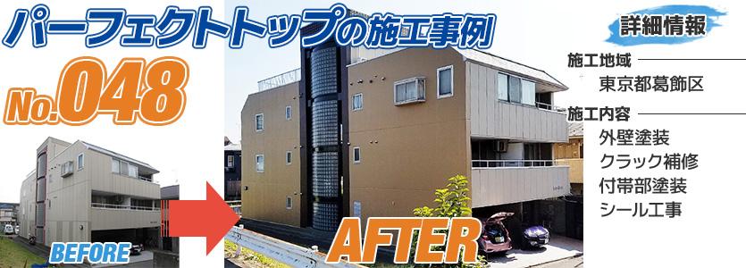 東京都葛飾区マンションのパーフェクトトップで塗り替えた外壁塗装の施工事例