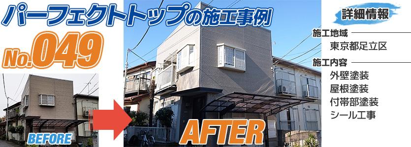 東京都足立区戸建住宅のパーフェクトトップを使った外壁塗装の施工事例