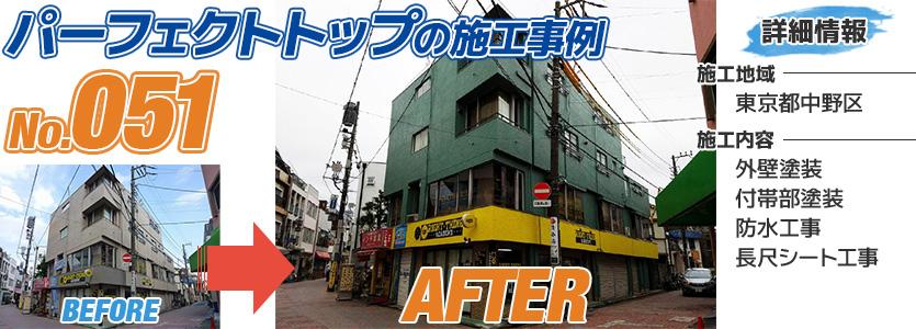 東京都中野区マンションのパーフェクトトップで施工した外壁塗装の施工事例