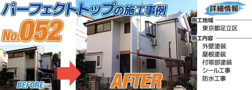 東京都足立区戸建住宅の外壁塗装にパーフェクトトップを使った施工事例