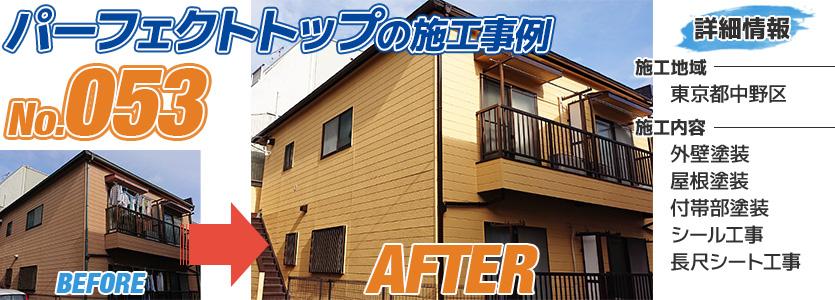 東京都中野区アパートのパーフェクトトップで施工した外壁塗装工事の施工事例