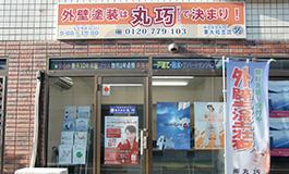 株式会社丸巧「店舗紹介」