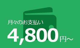 月々のお支払いが4800円から